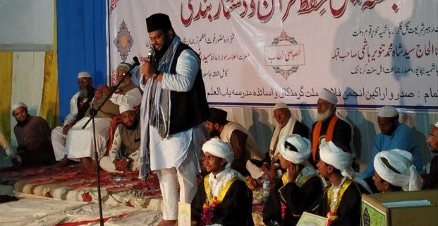 Jalsa e Takmile Hifze Quran.3