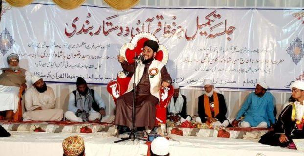 Jalsa e Takmile Hifze Quran.5